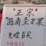 中国語:試食品提供時の決まり文句
