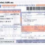 あからさますぎる中国の宅配便のおもしろ送り状