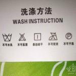 途方にくれる中国製衣料品の洗濯注意