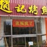 中国の小売店の店主はよく頭がおかしくなります。