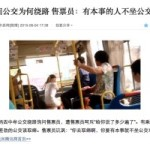 [変なニュース]ずいぶんな態度の中国公共バスの切符売り