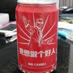 中国のコカコーラのキャンペーンラベル
