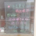 中国の飲食店が実施する正々堂々のセクハラ割引