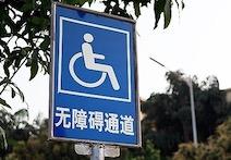 中国のバリアフリー通路はとても車いすでは無理!