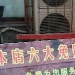 中国の飲食店の6大無料サービスに注目!…しても大していいことはない