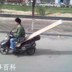 日本じゃ無理なバイクでの板運びは少々雑技