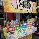 """台湾のスケベな軽食""""大雕焼(だいちょうやき)""""は癒し系グルメ?"""
