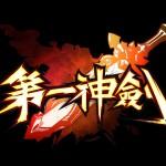 中国のネトゲ「第一神剣」のPRがスゴすぎる