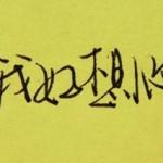 【歌で覚える中国語】ウォ・アイ・ニー以外の告白の言葉