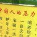 ドラッグストアの看板によると中国人は病気が心配でストレスがひどいそうです。
