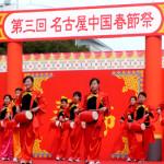 中国が名古屋へやってきた!名古屋春節祭