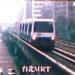 世界の車窓から:台湾MRT