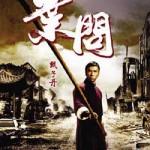 「葉問」というカンフーの達人の中国映画
