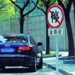 中国で駐車違反すると地元の人に褒められる件