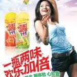 ひと瓶で2つの味が楽しめる驚異の中国のペットボトル