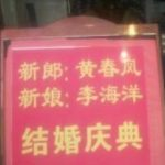 中国の結婚式のウェルカムボードを見て想像しちゃうこと