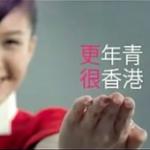香港航空のキャビンアテンダントの詠春拳なCM