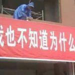 中国の人はよくわからないうちに横断幕を張っている?っていう話