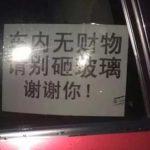 【大混乱】中国で盗難防止のためにする貼り紙の絶大な効果?