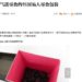 中国のサイトで韓国の上げ底包装をディスってた!