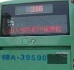 中国の公共バスの電光掲示板で行き先や路線番号以外に表示していること