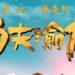 """ジャッキー・チェンの2017年の新作映画 """"カンフーヨガ"""""""