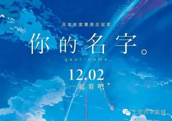"""【動画でヒアリング】中国でも大ヒット""""君の名は""""はどんな風に見られてるの?"""
