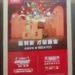 中国の春節シーズンのネット通販のポスターがちょっとズルい
