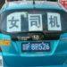やたらやり玉にあげられる中国の女性ドライバー