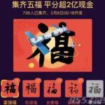 中国の決済サービス支付宝(アリペイ)のお正月の福探しイベント