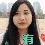 """中国人の10回クイズ 続けて """" 有(ヨォゥ: ある) """" と10回言ってみて"""