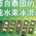 昨年夏 中国で話題になったタイ発の刺激的なアイスバー