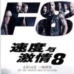 """今話題の映画 """"ワイルド・スピード行く?""""を中国語で略して言うと…"""