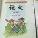 中国の国語の教科書で学べる国語以外のこと