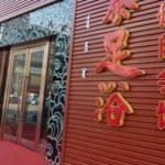 中国の足浴店って何するところ?