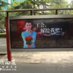 中国の街頭のプロポーズ広告