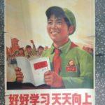 中国の教室に貼ってある決まり文句