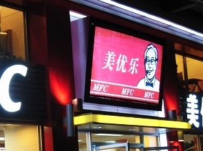 中国にある若いカーネルサンダースの店