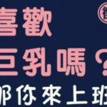 中国の求人で巨乳好きの人大募集!