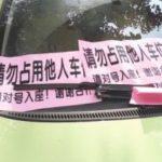 【驚愕】中国で間違えて人の駐車場に停めようものなら