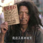 中国の秘伝書にまつわるお話