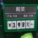 案外いいかげんな中国のスーパーのコーナー表示