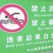 中国の遊泳禁止の看板の効き目