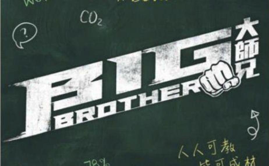 映画:大師兄 BIG BROTHERという学園もの