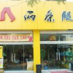 中国のズボン専門店は二本足専用?