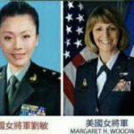 米中女性将軍比較にみるそれぞれの国の女性兵士の戦い方