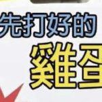 日本じゃ絶対ありえない売り方をしてる中国の卵