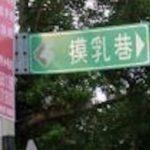 台湾にあるおっぱいもみもみの小道