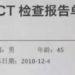 第二人民病院での呼吸困難な人のCT検査による診断結果