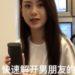 中国女性式彼氏のスマホの速攻ロック解除法